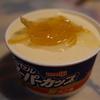 スーパーカップが柚子ジャムで高級アイスに (^^♪
