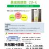 農業用酵素 CU-K パイナップル酵素