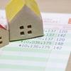 住宅ローン控除を受けているとiDeCoやふるさと納税をしても損するかも?