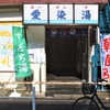 愛染湯|板橋本町|天女に見守られ、すだちの湯に浸かる|湯活レポート(銭湯編)vol425