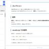 N予備校:プログラミング入門 Webアプリコースを学習する4