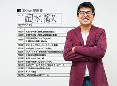コピペも知らない訪問販売営業マンが、インターネット広告会社を作り上場させた 岡村陽久の履歴書
