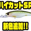 【O.S.P】連続ジャークでも一定のレンジをキープしてくれるシャッドプラグ「ハイカットSP」にNEWカラー追加!