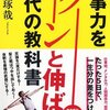【書評】『仕事力をグーンと伸ばす 20代の教科書』 著者:千田琢哉