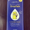 自閉症や言語障害を持つ方のコミュニケーションを助けるためのアプリ【Drop Talk】
