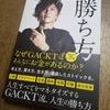 【その他】著書「GACKTの勝ち方」を読んでみた