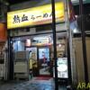 熱血らーめん in Yokohama@伊勢佐木町(阪東橋/黄金町)