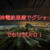 阪神電鉄車庫でグシャ!?でもけが人0!