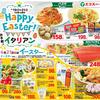企画 サブテーマ Happy Easter お手軽イタリアン エコス 4/19日号