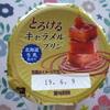 北海道乳業 とろけるキャラメルプリン