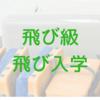 日本の飛び級、飛び入学制度の実態。成績優秀者に厳しく、怠け者に優しい国でした