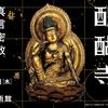 京都・醍醐寺―真言密教の宇宙