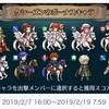 【闘技場】王冠シーズン26〜27:ボーナスキャラ発表!