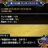 level.1630【ウェイト120】第195回闘技場ランキングバトル初日・おやぶんゴースト初陣!