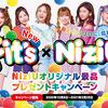 ロッテ|NiziUオリジナル景品プレゼントキャンペーン