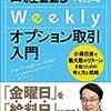 ■日経225Weeklyオプション取引入門を読んで