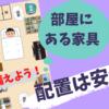 【被害を少なくしよう】災害に備えた家具の配置方法【防災対策】