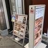 コミカプ 京都新京極店  こてつパパ案内による、ほぼ完全ガイド