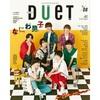 duet(デュエット) 2021年8月号  が入荷予約受付開始!! 表紙 #なにわ男子