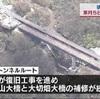 復旧進む 俵山大橋 来月5日に完成