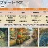 【花騎士】生放送と今日のアプデ