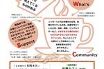「転職カフェ」加賀市版にて講話させていただきます!