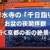 清水寺「千日詣り」の夜間拝観でお盆の暮れゆく京都の絶景を見る