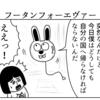 第36話【フータンフォーエヴァー】漫画「こうですか?わかりません2」