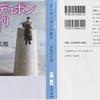 伊坂幸太郎の『オーデュボンの祈り』を読んだ