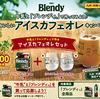 九州・沖縄限定|「ブレンディ®」おいしいアイスカフェオレキャンペーン