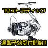 【SHIMANO】コスパ抜群!期待のスピニングリール「19 ストラディック」通販予約受付開始!