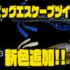 【ノリーズ】バルキーベイト「ビッグエスケープツイン」に新色追加!