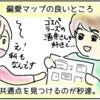 【札幌】1/13(月・祝)10時〜 少人数の気軽なオフ会のお知らせ