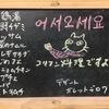韓国ごはんの猫舌会