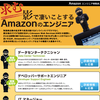 Amazon Web Services関連の求人