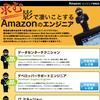 Amazon Web Services関連の求人