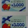 【優待】すかいらーくから株主優待カード6000円来ましたー