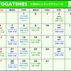 ヨガレッスン 5月の予定のお知らせ