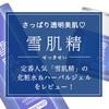 さっぱり透明美肌♡定番人気「雪肌精」の薬用化粧水&ハーバルジェルをレビュー!