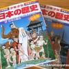 まんがではじめる歴史の勉強。小学生におすすめの本とテレビ番組