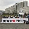 BIKE TOKYO 2016を走ってきた