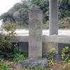 惠美須ヶ鼻造船所跡②:萩市