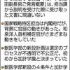 前川氏、加計問題で発言 「背景に官邸の動きがあった」 - 東京新聞(2017年7月10日)
