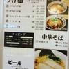 江戸前つけ麺 サスケ(5)@浜松町 2019年6月20日(木)