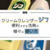 クリームクレンザー「ジフ」 便利すぎる洗剤の様々な使い方
