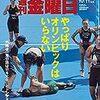 週刊金曜日 2019年10月11日号 スポーツはオリンピックを必要としていない