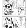 4コマ漫画「こうですか?わかりません」75話