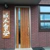 仙台の「成木食堂 」に行ってきた!