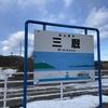 東北の旅 盛岡~三厩(R2-20-4)