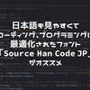 日本語も見やすくてコーディング、プログラミングに最適化されたフォント「Source Han Code JP」がオススメ